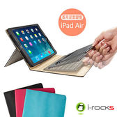 [富廉網] i-rocks 艾芮克 IRC32K iPad Air專用皮套+藍芽鍵盤