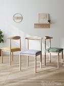 北歐餐椅家用臥室鐵藝牛角椅子簡約現代餐廳餐桌簡易書桌凳子靠背 LX 夏洛特