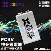 台灣製 9V Type C USB快充充電電池 300mAh 無線麥克風 遊戲搖桿 9伏 方塊 方形 萬用表 儀器 三個月保固