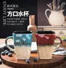 馬克杯 復古個性方形茶杯陶瓷杯子大容量馬克杯帶勺咖啡杯家用創意情侶杯 免運 艾維朵