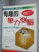 【書寶二手書T5/嗜好_IIJ】有趣的學力測驗_世山朝生