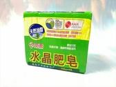 南僑 水晶肥皂150g*4入【60006190】洗衣粉 衣物清潔用品《八八八e網購【八八八】e網購