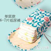 嬰兒尿布收納袋尿片包外出便攜式紙尿褲收納包寶寶衣服尿不濕袋子 DJ12000『俏美人大尺碼』