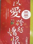 【書寶二手書T1/社會_OSZ】以愛跨越憎恨 : 推動中國民主化之日本與台灣的使命_大川隆法