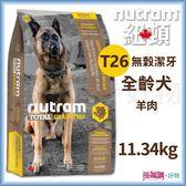 Nutram紐頓『T26無穀挑嘴潔牙全齡犬(羊肉)』11.34KG【搭嘴購】