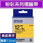 EPSON LK-4YBP S654404標籤帶(粉彩系列)黃底黑字12mm
