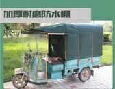 電動三輪車車棚遮陽棚擋雨棚方管加厚全封閉電瓶三輪車棚篷雨棚igo     易家樂
