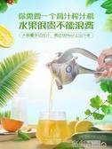 手動榨汁機石榴家用水果榨汁器壓檸檬汁器擠薑汁榨檸檬壓汁器神器 名創家居
