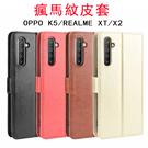 瘋馬紋 OPPO realme XT X2 K5 手機套 復古皮套 側翻支架 插卡 磁釦 軟殼 錢包皮套 全包邊 保護套