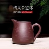 藏壺天下 功夫茶具配件 紫泥刻繪分茶器 大號公杯茶漏 紫砂公道杯