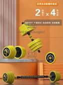 啞鈴男士健身器材可調節重量家用實心包鐵杠鈴套裝組合可拆卸一對【輕派工作室】