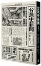 台灣史新聞(最新增訂版)【城邦讀書花園】
