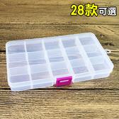 首飾盒 多格 零件 藥盒 材料盒 自由組合 收納盒 美甲片 可拆卸透明收納盒(15格)【Z228】慢思行