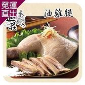 元進莊. 油雞腿(無骨)(350g/份,共兩份) EE1660001【免運直出】
