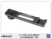 Ulanzi PT-5 麥克風冷靴一字桿支架 適用A6400 麥克風 攝影 VLOG(PT5,公司貨)