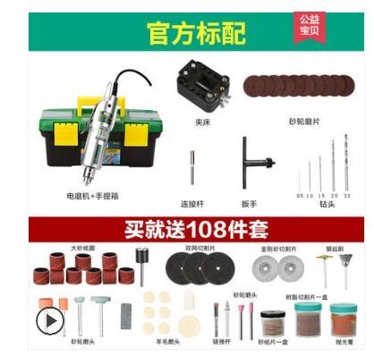 德國美耐特?迷你小型電磨機微型電鑽玉石電動拋光打磨雕刻機工具lx220V交換禮物