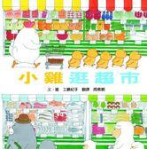 (二手書)小雞逛超市