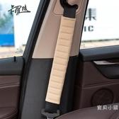 新品汽車安全帶套 四季通用安全帶護肩套 保險帶套 加長套裝 一對【限時八五折】