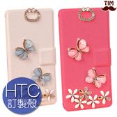 HTC Desire19s U19e U12+ U12 life Desire12s U11+ 彩蝶皮套 皮套 手機殼 保護殼 水鑽 蝴蝶