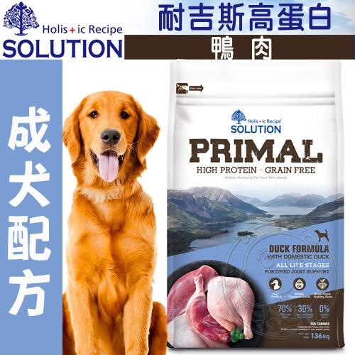 四個工作天出貨除了缺貨》新耐吉斯SOLUTION》源野高蛋白無穀全齡犬鴨肉配方-16lb/7.2kg