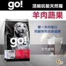 【毛麻吉寵物舖】Go! 羊肉蔬果營養全犬配方(6磅) 狗飼料/WDJ推薦/狗糧