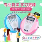 CD機 英語CD複讀機小學生迷你便攜式光盤播放器MP3插卡U盤可充電隨身聽