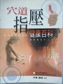 【書寶二手書T7/養生_YGU】穴道指壓健康百科_芹澤勝助
