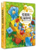 (二手書)愛麗絲吃遍仙境:經典童話的午茶大冒險