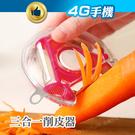 三合一旋轉去皮器 居家削皮刀 多功能創意不銹鋼刀頭 果蔬水果刨削 去皮刀 刨刀【4G手機】