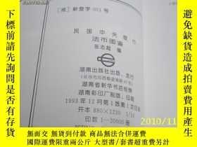二手書博民逛書店罕見(湖南)民國中央銀行法幣圖鑑5293 張志超 湖南 ISBN