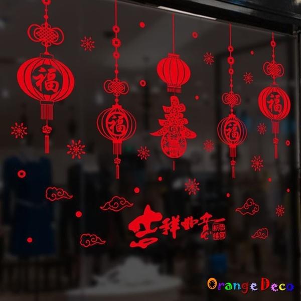 壁貼【橘果設計】吉祥如意春聯 DIY組合 牆貼 壁紙 室內設計 裝潢 無痕春聯 佈置新年過年
