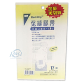 3M Steri-Strip 免縫膠帶組 大傷口專用 12條 (2.5x12.5公分,適合10公分以上傷口) 專品藥局【2001676】