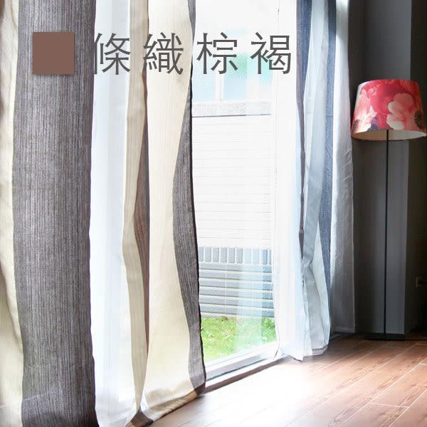 Dazo設計紗簾-條織棕褐 寬140cm×高250cm 窗紗/門簾/隔間簾/搭配窗簾布簾使用【MSBT 幔室布緹】