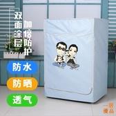 優一居 洗衣機套 海爾專用 洗衣機罩 全自動 滾筒 防水 防曬 隔熱套
