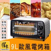 富樂屋⇝【鍋寶】歐風9L電烤箱(OV-0910-D)