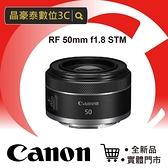 佳能 Canon RF 50mm f/1.8 STM 公司貨 大光圈人像 晶豪泰 高雄