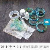 禮品水晶滴膠硅膠模具diy材料套裝手鐲模具干花標本水墨手工飾品配件-凡屋