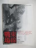 【書寶二手書T1/軍事_JKH】東線戰場_Duncan Anderson