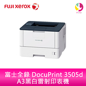 分期0利率 富士全錄 FUJI XEROX DocuPrint 3505d A3黑白雷射印表機