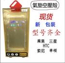 88柑仔店~索尼XZ1compact 氣墊空壓殼防摔保護殼XA1plus氣墊空壓殼氣囊軟殼