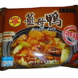 『寧記火鍋店』薑母鴨鍋底1盒入(葷)/冷凍盒裝