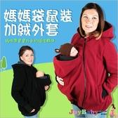 外套 保暖三合一多功能媽媽加絨袋鼠裝-JoyBaby