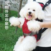 帆布寵物背包外出便攜泰迪比熊狗狗雙肩包外帶包貓背包胸前包 【格林世家】