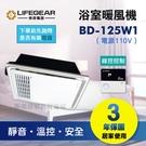 《樂奇》 浴室暖風乾燥機 BD-125W...