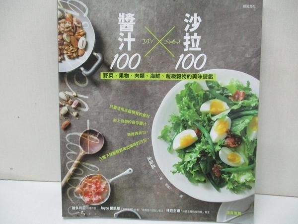 【書寶二手書T1/餐飲_KJ8】沙拉100x醬汁100:野菜、果物、肉類、海鮮、超級穀物…