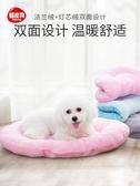 寵物毛毯 狗狗墊子貓狗窩寵物睡墊秋冬款冬天保暖毯子毛毯耐咬四季通用用品【快速出貨】