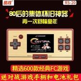 經典FC遊戲機 任天堂紅白掌機 經典懷舊掌上遊戲機 酷孩RS-20掌機 熊熊物語