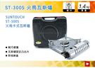   MyRack   韓國 SUNTOUCH 火鳥卡式瓦斯爐 ST-300S 快速爐 高山爐 瓦斯爐 附收納盒