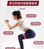 瑜伽彈力帶健身女男拉力帶開肩訓練翹臀練肩膀拉伸運動優尚良品