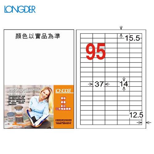 【量販2盒】龍德 A4三用電腦標籤(雷射/噴墨/影印) LD-873-W-A(白)  95格(105張/盒)列印標籤/信封/貼紙